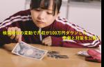 検索順位の変動で月収が100万円ダウンした悲劇と対策を公開!