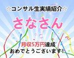 コンサル生の【さなさん】が特化ブログで月5万円達成☆