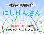 社員の【にしけんさん】が月10万円を出会い系特化ブログで達成☆